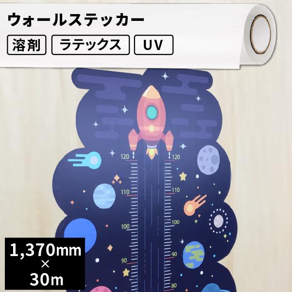 インクジェットメディア 屋内用 ウォールステッカー 137cm×30mロール 【SIJ-WS01-L】