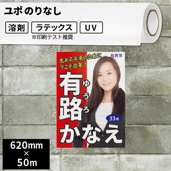 合成紙・ポスターペーパー用 ユポ のりなし 62cm×50mロール【SIJ-Y01-HL】