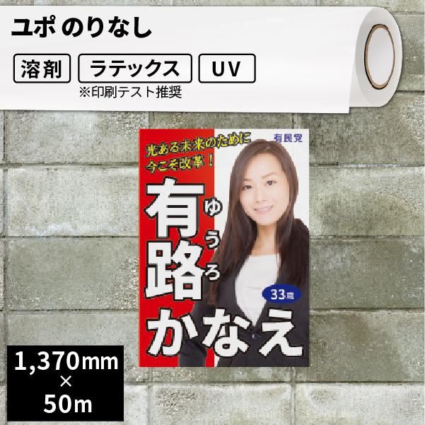 合成紙・ポスターペーパー用 ユポ のりなし 137cm×50mロール ユポ【SIJ-Y01-L のりなし】, ふとんキング:21db30d1 --- officewill.xsrv.jp