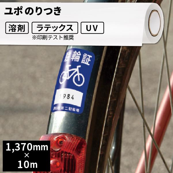 合成紙・ポスターペーパー用 ユポ のりつき 137cm×10mロール【SIJ-Y02】