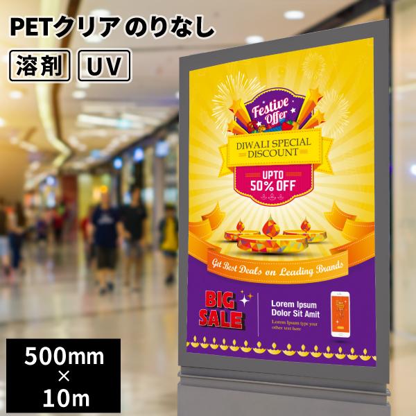 PET透明 のり無し 130μ [SIJ-PT05] 500mm幅X10mロール