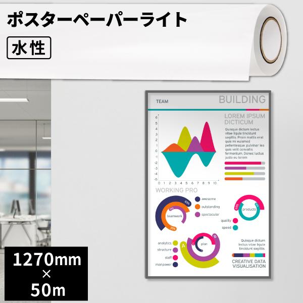 合成紙・ポスターペーパー用 水性インク用 ポスターペーパーライト 1270mmX50m 【WIJ-P01-127L】