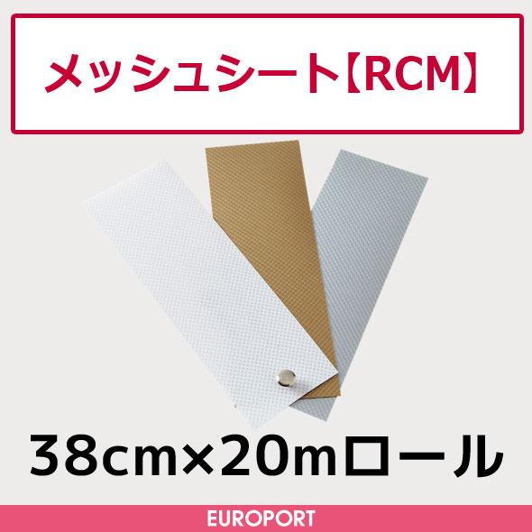 アイロンプリント用 メッシュシート アイロン接着 | 38cm×20mロール | RCM-ZF