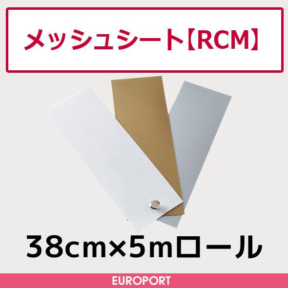 アイロンプリント用 メッシュシート アイロン接着 | 38cm×5mロール | RCM-ZH