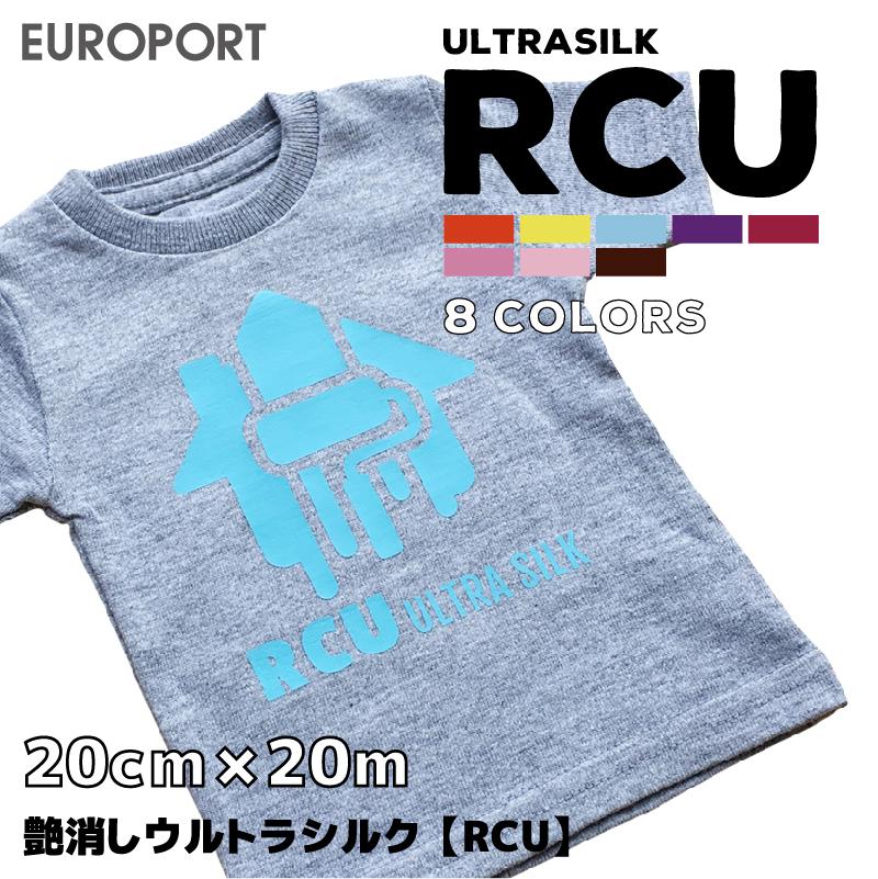 アイロンプリント用 カッティング用シート 艶消ウルトラシルク RCU(20cm×20mロール)薄手のアイロンシート 熱転写プリント 自作Tシャツ クラスT ステカSV-15 CE6000-40対応