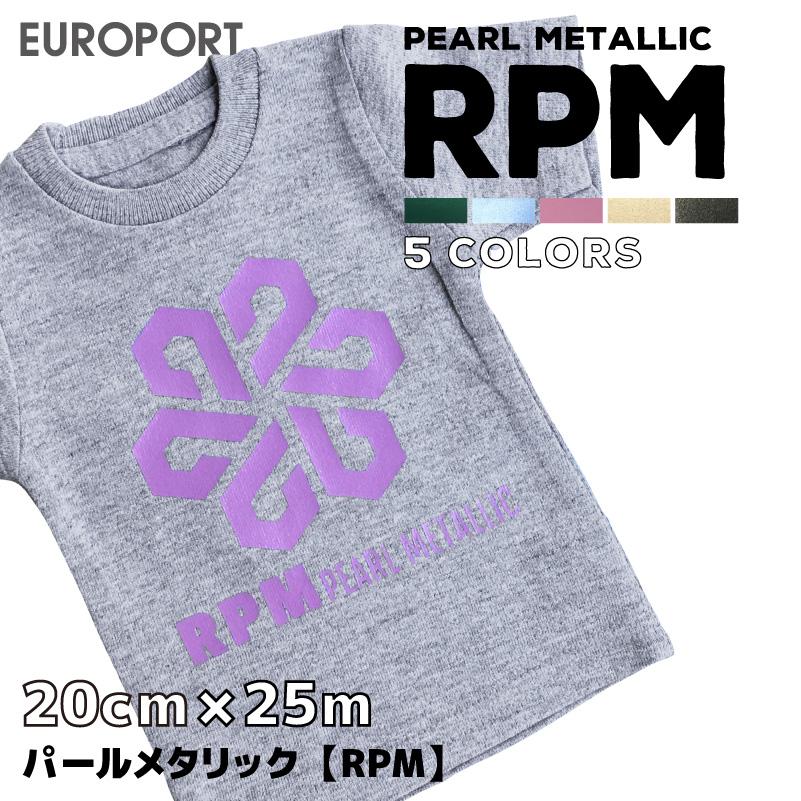 アイロンプリント用 パールメタリック RPM(20cm×25mロール)細かなパールが散りばめられた品の良いシート 特殊加工  自作Tシャツ ステカSV-8対応