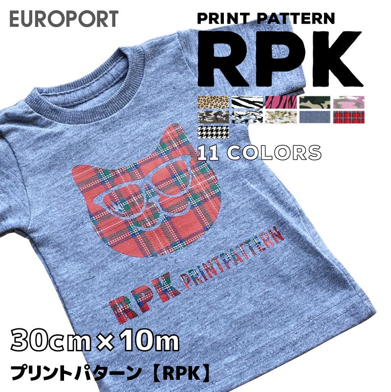 アイロンプリント用 プリントパターンシート | 30cm×10mロール | RPK-W