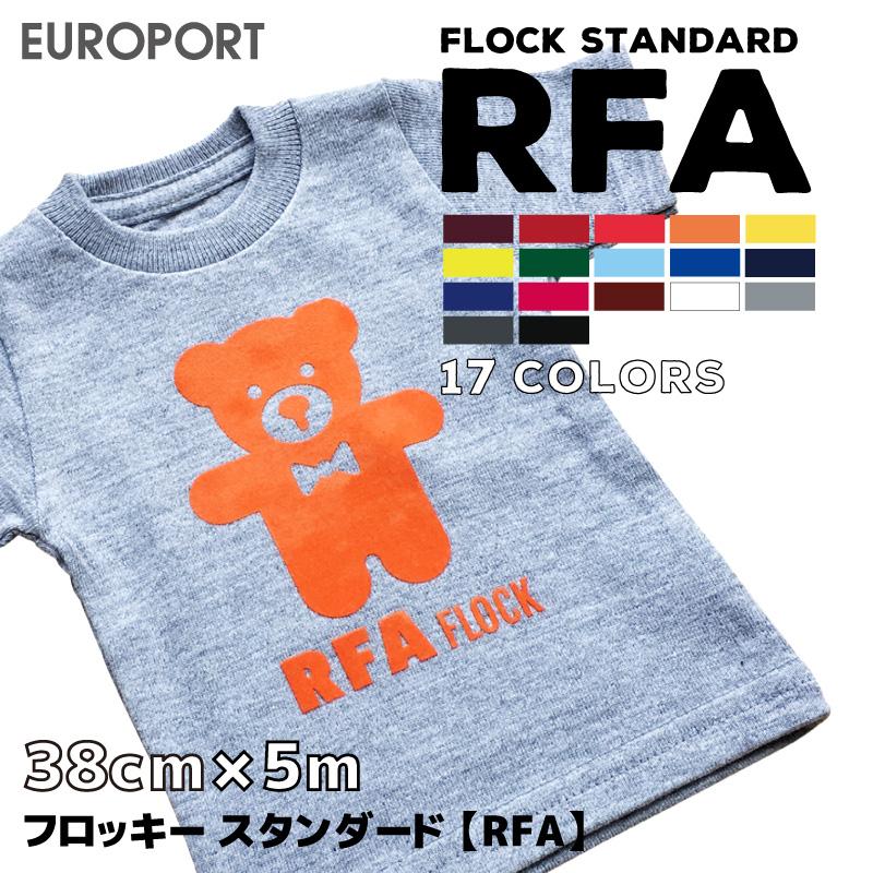 アイロンプリント用 フロッキースタンダード RFA (38cm×5mロール)植毛 フロッキー アイロンシート レーヨン フェルト調 特殊プリント Tシャツ作成 ステカSV-15 CE6000-40対応
