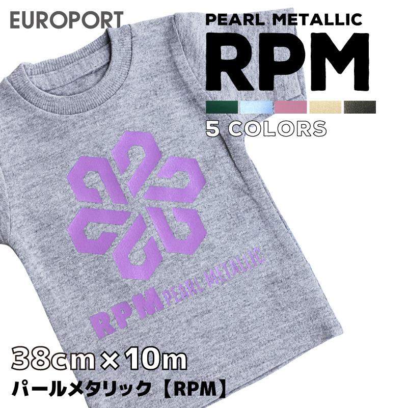アイロンプリント用 パールメタリック RPM (38cm×10mロール)細かなパールが散りばめられた品の良いシート 特殊加工  自作Tシャツ ステカSV-15 CE6000-40対応