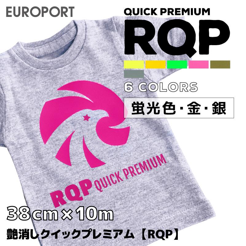 アイロンプリント用 艶なしクイックプレミアム RQP 特別色 (38cm×10mロール)最短3秒圧着で効率的かつ再昇華の防ぐシート 自作Tシャツ ステカSV-15 CE6000-40対応