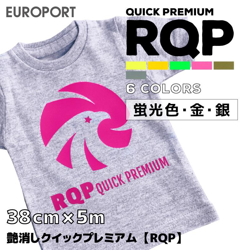 アイロンプリント用 艶なしクイックプレミアム RQP 特別色 (38cm×5mロール)最短3秒圧着で効率的かつ再昇華の防ぐシート 自作Tシャツ ステカSV-15 CE6000-40対応