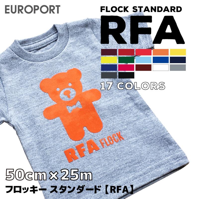 アイロンプリント用 フロッキースタンダード RFA (50cm×25mロール)植毛 フロッキー アイロンシート レーヨン フェルト調 特殊プリント Tシャツ作成 50cm幅以上のカッティングマシン対応