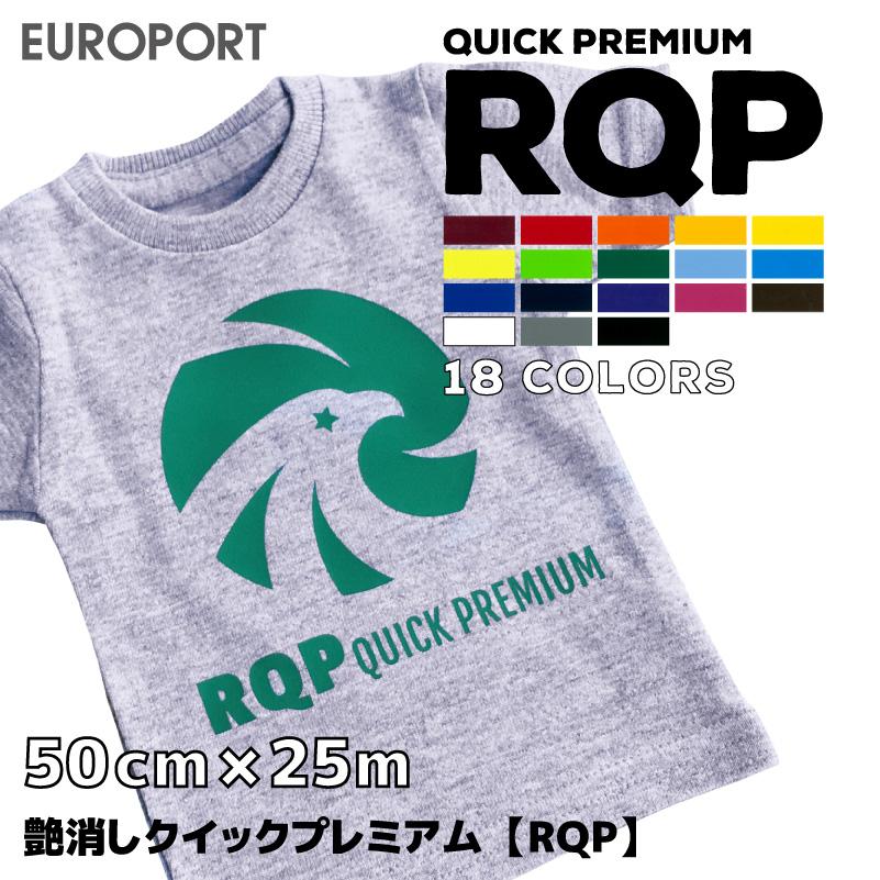 アイロンプリント用 艶なしクイックプレミアム RQP (50cm×25mロール)最短3秒圧着で効率的かつ再昇華の防ぐシート 自作Tシャツ 50cm幅以上のカッティングマシン対応