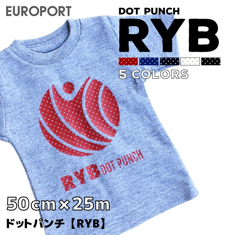 アイロンプリント用 ドットパンチ RYB (50cm×25mロール)細かいドット状の孔で通気性を損なわないシート 特殊加工  自作Tシャツ 50cm幅以上のカッティングマシン対応