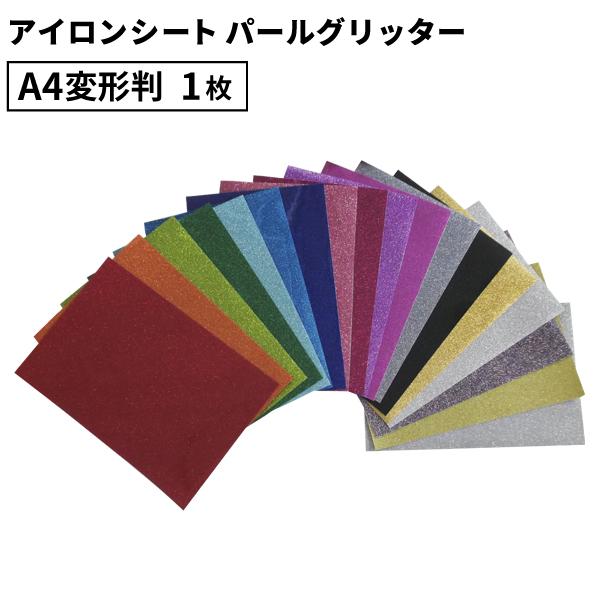 パールグリッター RSGシリーズ[200×300mm A4変形判] 1枚売