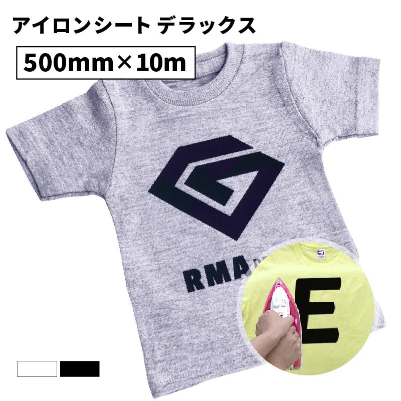 カッティング用アイロンシート 50cm×10mロール 50cm幅以上のカッティングマシン対応 デラックスRMA 厚みのある立体的なラバーシート 特殊加工 自作Tシャツ