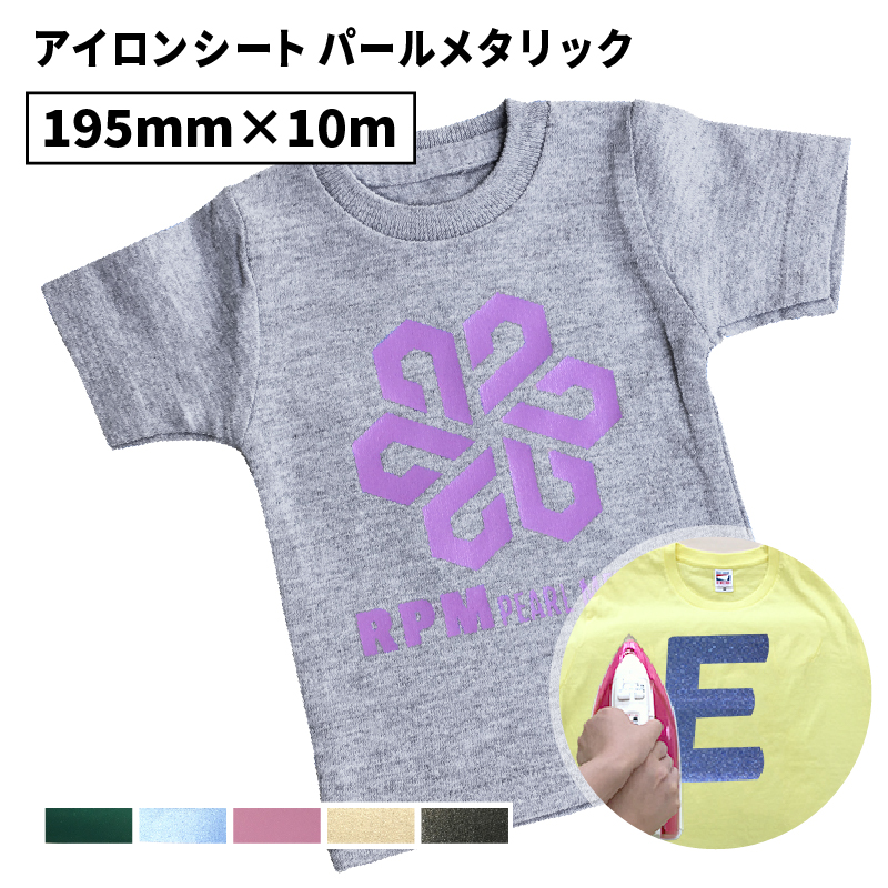 カッティング用アイロンシート 20cm×10mロール ステカSV-8対応 パールメタリック RPM 細かなパールが散りばめられた品の良いシート 特殊加工 自作Tシャツ