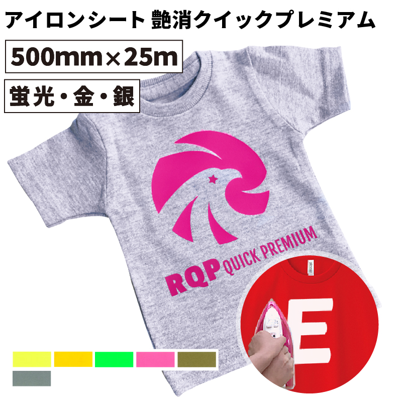 アイロンプリント用 艶なしクイックプレミアム RQP 特別色 (50cm×25mロール)最短3秒圧着で効率的かつ再昇華の防ぐシート 自作Tシャツ 50cm幅以上のカッティングマシン対応