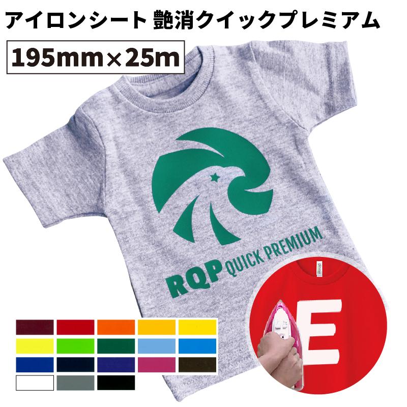 アイロンプリント用 艶なしクイックプレミアム RQP(20cm×25mロール)最短3秒圧着で効率的かつ再昇華の防ぐシート 自作Tシャツ ステカSV-8対応