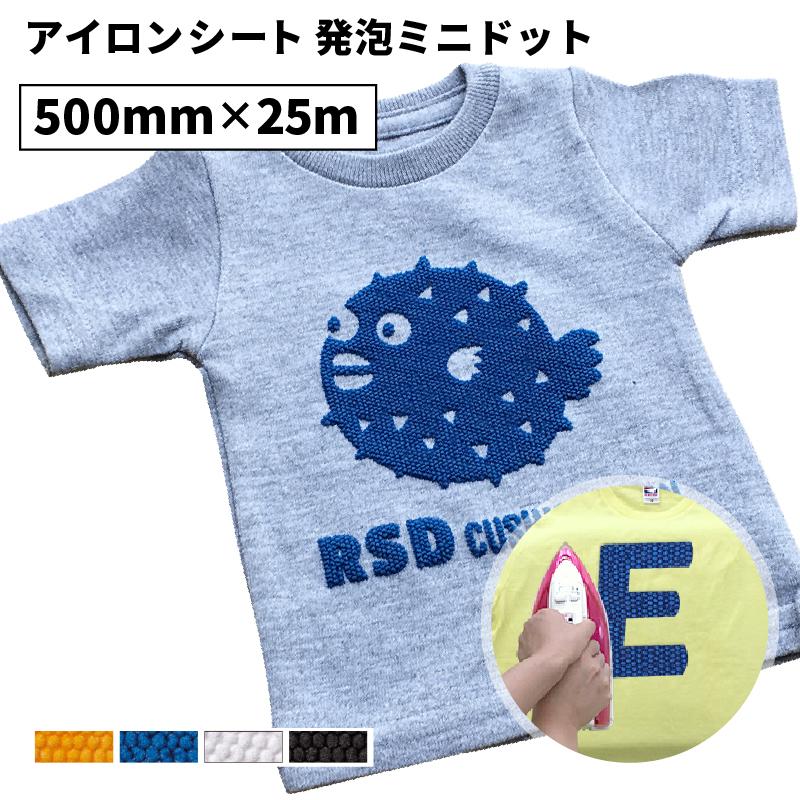 アイロンプリント用 発泡シート ミニドット | 50cm×25mロール | RSD-F