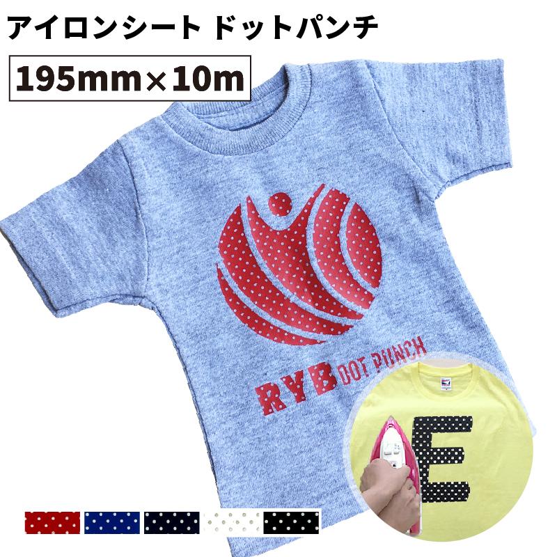 カッティング用アイロンシート 20cm×10mロール ステカSV-8対応 ドットパンチRYB 細かいドット状の孔で通気性を損なわないシート 特殊加工 自作Tシャツ スポーツ