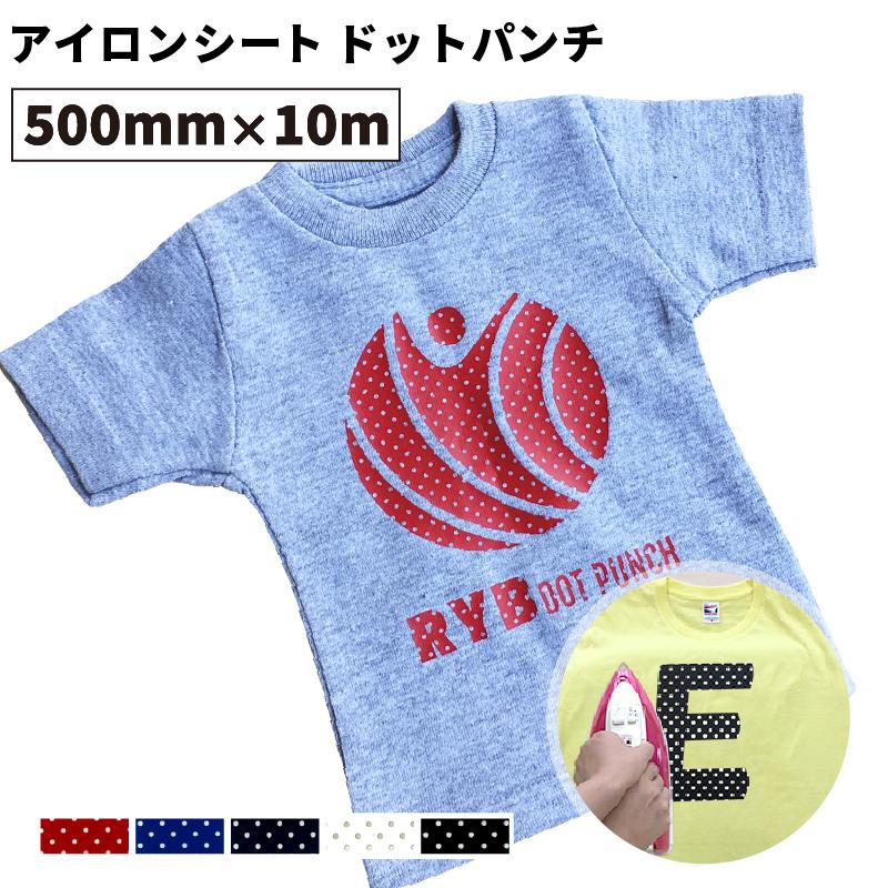 ドットパンチRYB 50cm×10mロール カッティング用アイロンシート RYB 50cm幅以上のカッティングマシン対応 細かいドット状の孔で通気性を損なわないシート 特殊加工 自作Tシャツ スポーツ