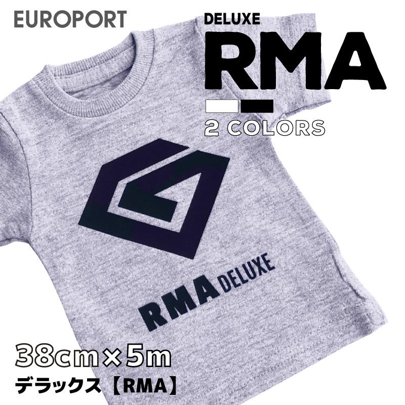 アイロンプリント用 デラックス RMA (38cm×5mロール)厚みのある立体的なラバーシート 特殊加工  自作Tシャツ ステカSV-15 CE6000-40対応
