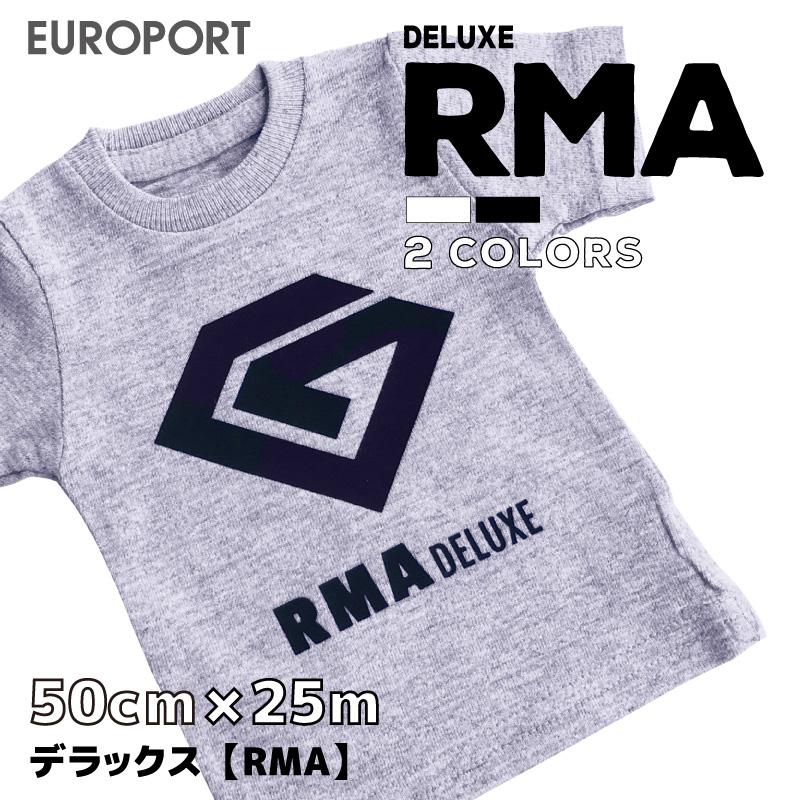 アイロンプリント用 デラックス RMA (50cm×25mロール)厚みのある立体的なラバーシート 特殊加工  自作Tシャツ 50cm幅以上のカッティングマシン対応