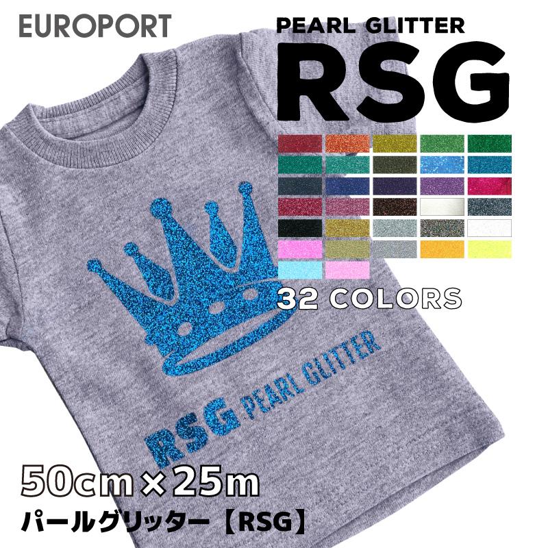 アイロンプリント用 パールグリッター RSG (50cm×25mロール)立体的なグリッターを散りばめた豪華なシート 大きなグリッター粒 キラキラ 反射 衣装作製 自作Tシャツ 50cm幅以上のカッティングマシン対応