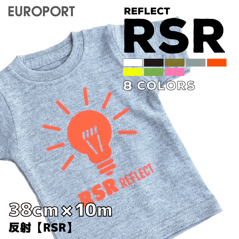 アイロンプリント用 カラー反射シート RSR (38cm×10mロール)光に反射するアイロンシート 交通安全 リフレクター 自作Tシャツ ステカSV-15 CE6000-40対応