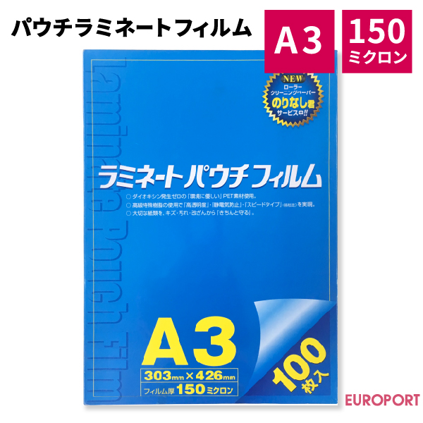 パウチラミネートフィルムA3サイズ100枚セット フィルム厚150μ 【PLF-A3-150】