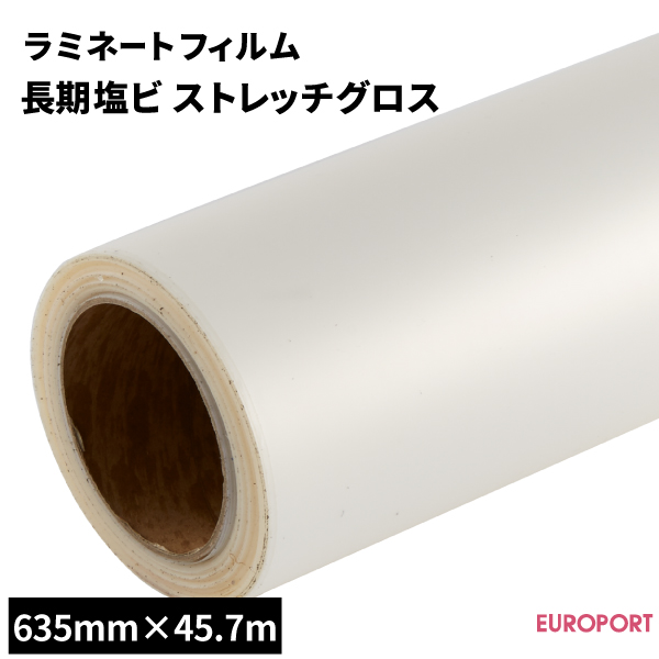 ラミネートフィルム 長期塩ビストレッチ グロスタイプ 63.5cm×45.7mロール【SLF-C02G-HL】