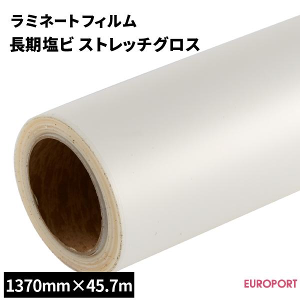ラミネートフィルム 長期塩ビストレッチ グロスタイプ 137cm×45.7mロール【SLF-C02G-L】