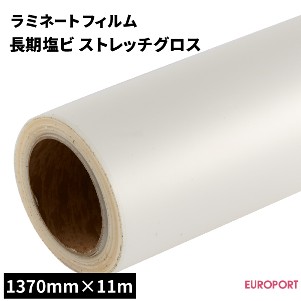 ラミネートフィルム 長期塩ビストレッチ グロスタイプ 137cm×11mロール【SLF-C02G】