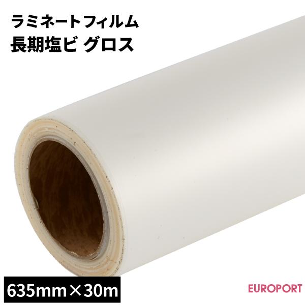 長期塩ビグロス ラミネートフィルム 63.5cm×30mロール 【SLF-C11G-HL】