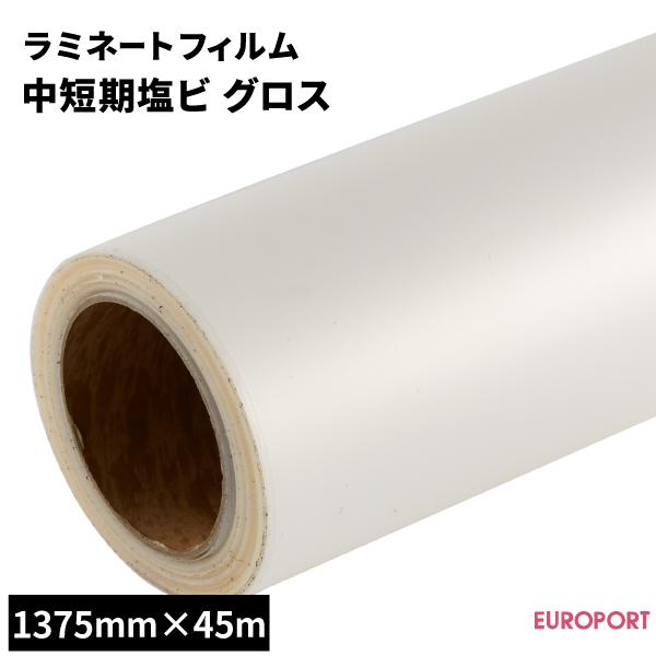 ラミネートフィルム 中短期塩ビ グロスタイプ 137.5cm×45mロール【SLF-K01G-L】