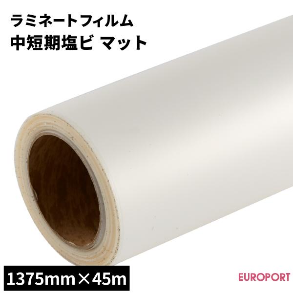 ラミネートフィルム 中短期塩ビ マットタイプ 137.5cm×45mロール【SLF-K01M-L】