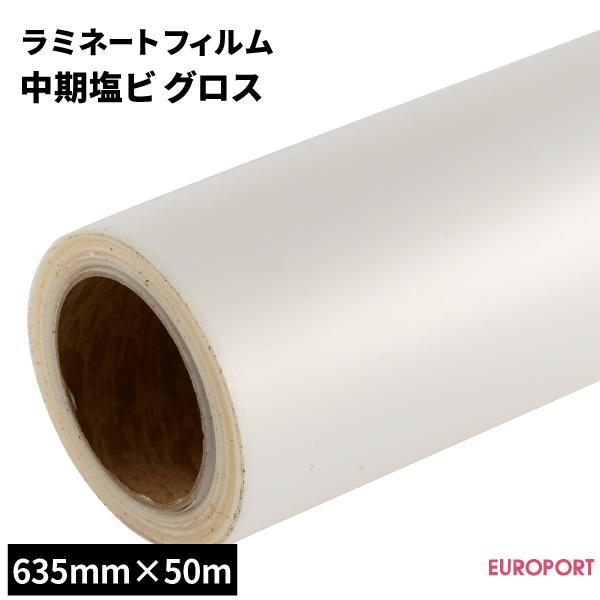 ラミネートフィルム 中期塩ビ グロスタイプ 63.5cm×50mロール【SLF-K02G-HL】