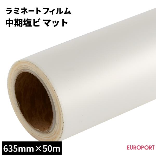 ラミネートフィルム 中期塩ビ マットタイプ 63.5cm×50mロール【SLF-K02M-HL】
