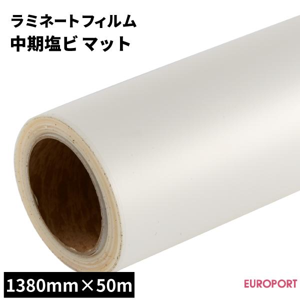 ラミネートフィルム 中期塩ビ マットタイプ 138cm×50mロール【SLF-K02M-L】