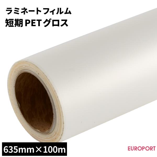 ラミネートフィルム 短期PET グロスタイプ 短期PET グロスタイプ 63.5cm×100mロール【SLF-PT01G-HL】, シングウマチ:69db7eb8 --- officewill.xsrv.jp