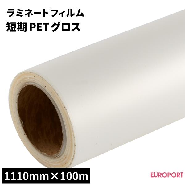 ラミネートフィルム 短期PET グロスタイプ 111cm×100mロール【SLF-PT01G-L】