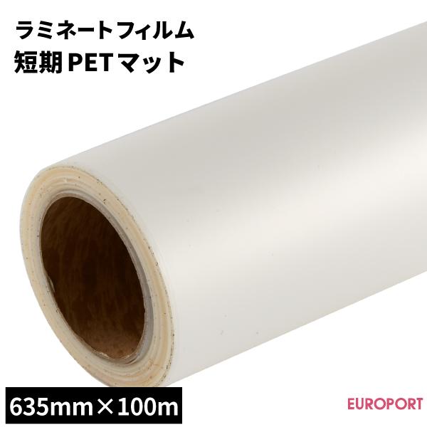 ラミネートフィルム 短期PET マットタイプ 63.5cm×100mロール【SLF-PT01M-HL】