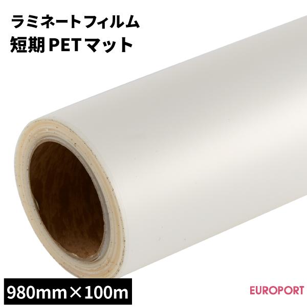 ラミネートフィルム 短期PET マットタイプ 98cm×100mロール【SLF-PT01M-L】