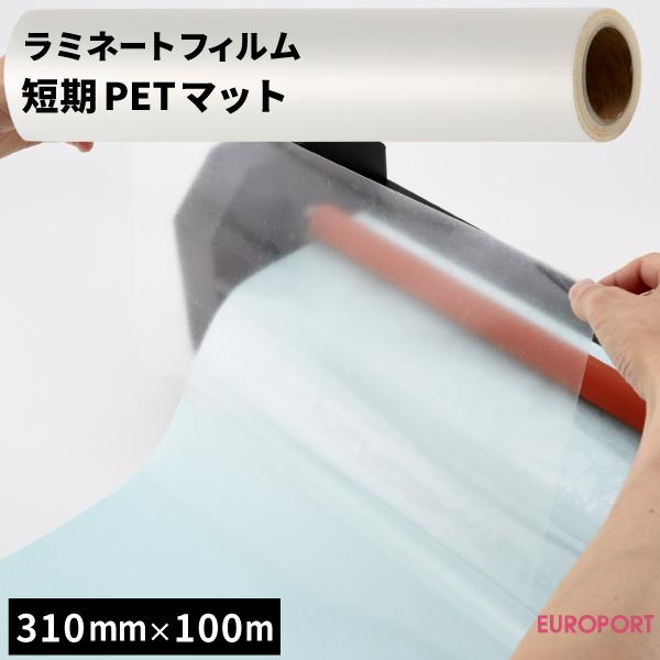 ラミネートフィルム 短期PET マットタイプ 31cm×100mロール 短期PET マットタイプ【SLF-PT01M-WL】, スプリング カントリー ハウス:997636c2 --- officewill.xsrv.jp