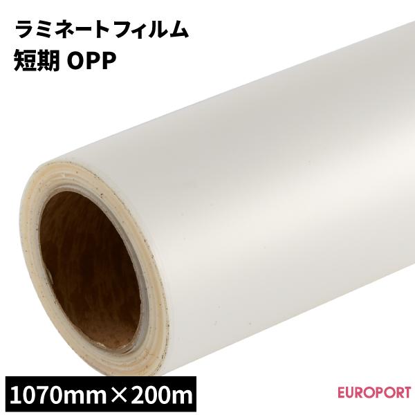 ラミネートフィルム 短期OPP 1070mm×200m【SLF-OPP01G-L】
