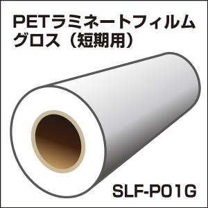 短期PETラミネートフィルム グロス[31cm×100mロール]