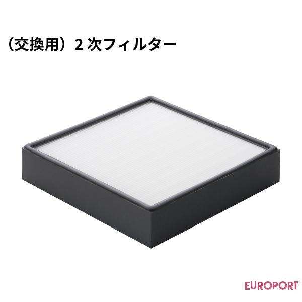 交換用 集塵機MIRUKU 2次フィルター【OH-filter-02】
