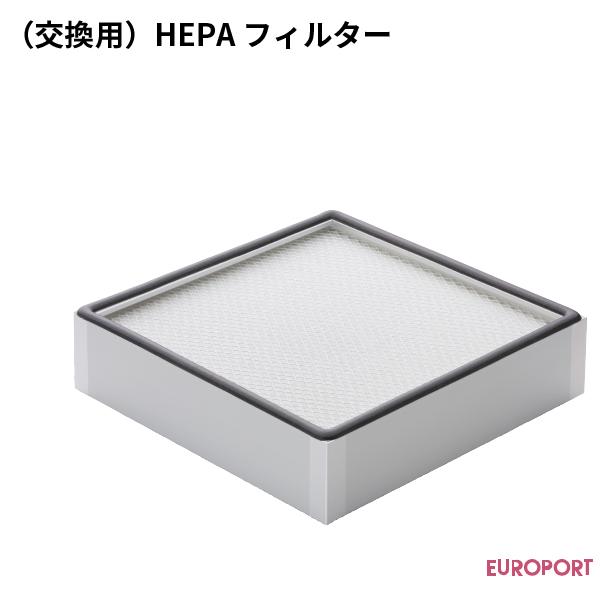集塵機MIRUKU 交換用 HEPAフィルター【OH-filter-05】