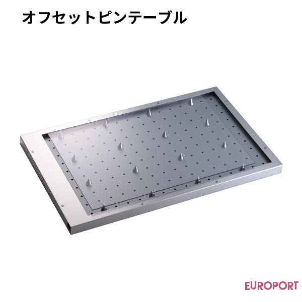 オフセットピンテーブル レーザー加工機HAJIME用【OH-pintable】
